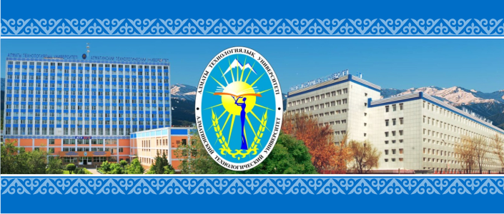 Almaty Technological University, ATU, Kazakhstan, Exchange, Abdullah Gül University