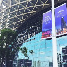 APAIE, 2017, Asia Pacific, Conference, Taiwan, Kaohsiung, Exhibition Centre